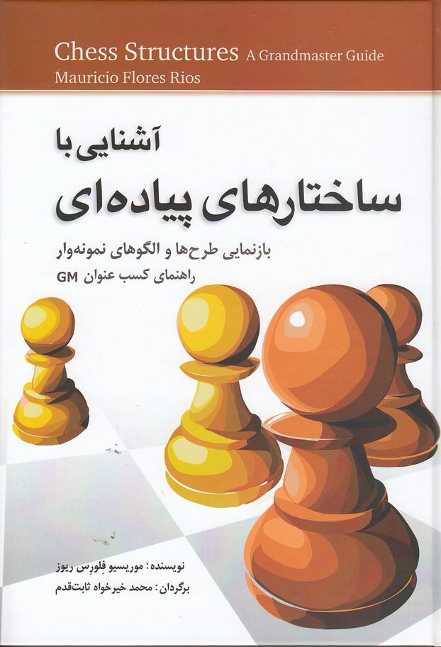 آشنايي-با-ساختارهاي-پياده-اي---شطرنج-(شباهنگ)-وزيري-سلفون