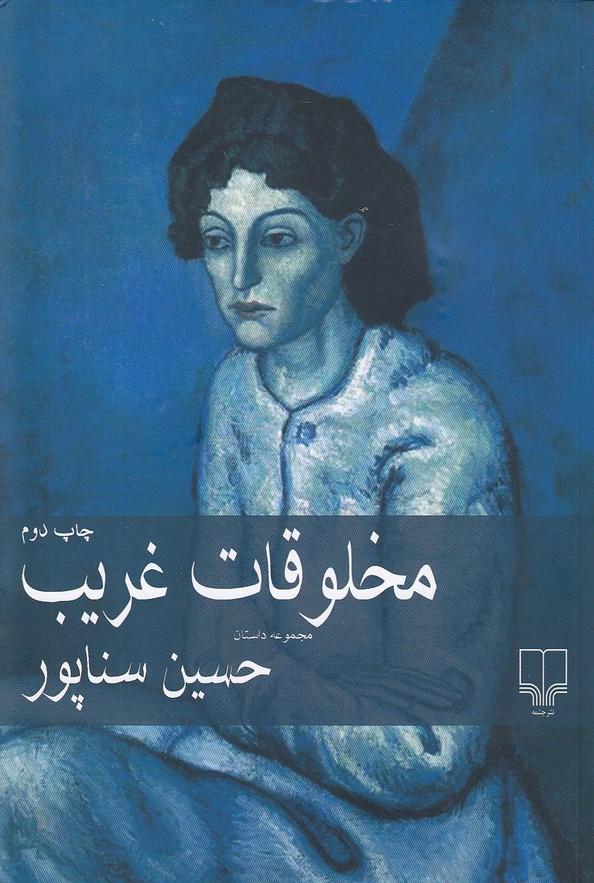مخلوقات-غريب(چشمه)رقعي-شوميز