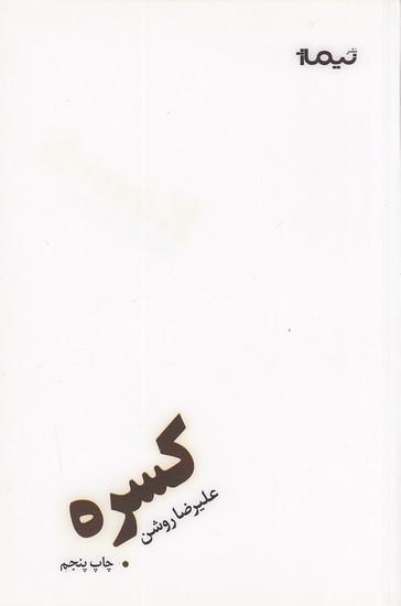 كسره-(نيماژ)-رقعي-شوميز