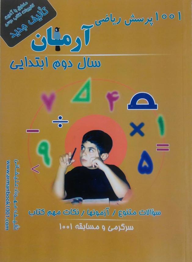 آرمان---1001-رياضي-دوم