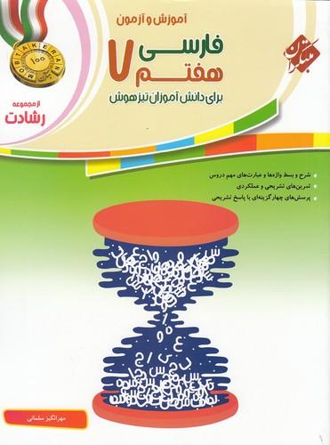 مبتكران---فارسي-هفتم-آموزش-و-آزمون-رشادت-با-cd
