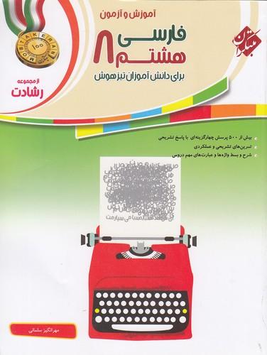 مبتكران---فارسي-هشتم-آموزش-و-آزمون-رشادت
