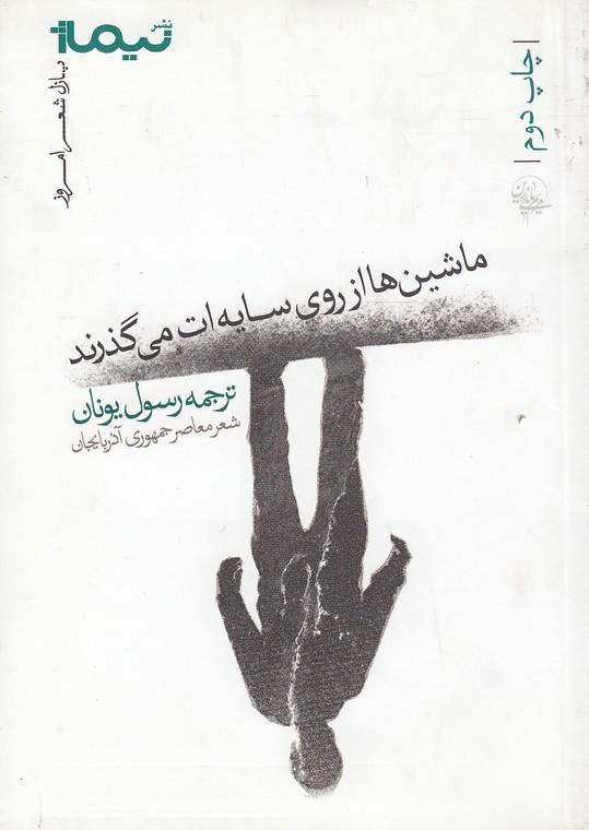 ماشين-هاازروي-سايه-ات-مي-گذرند-شعرمعاصرجمهوري-آذربايجان(نيماژ)رقعي-شوميز