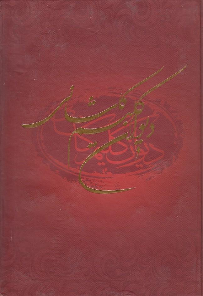 ديوان-كليم-كاشاني-(پيمان)-وزيري-سلفون