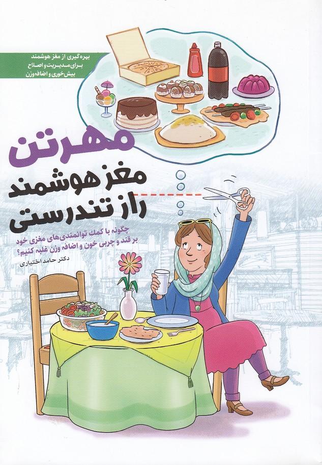 مهرتن-مغزهوشمندرازتندرستي(مهرسا)وزيري-شوميز