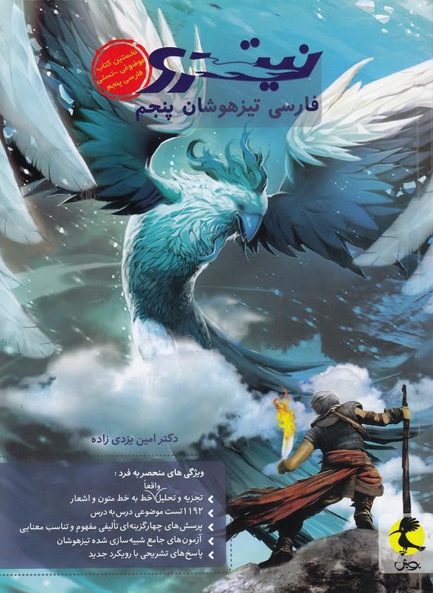 پويش-فارسي-پنجم-ابتدايي-تيزهوشان-نيترو