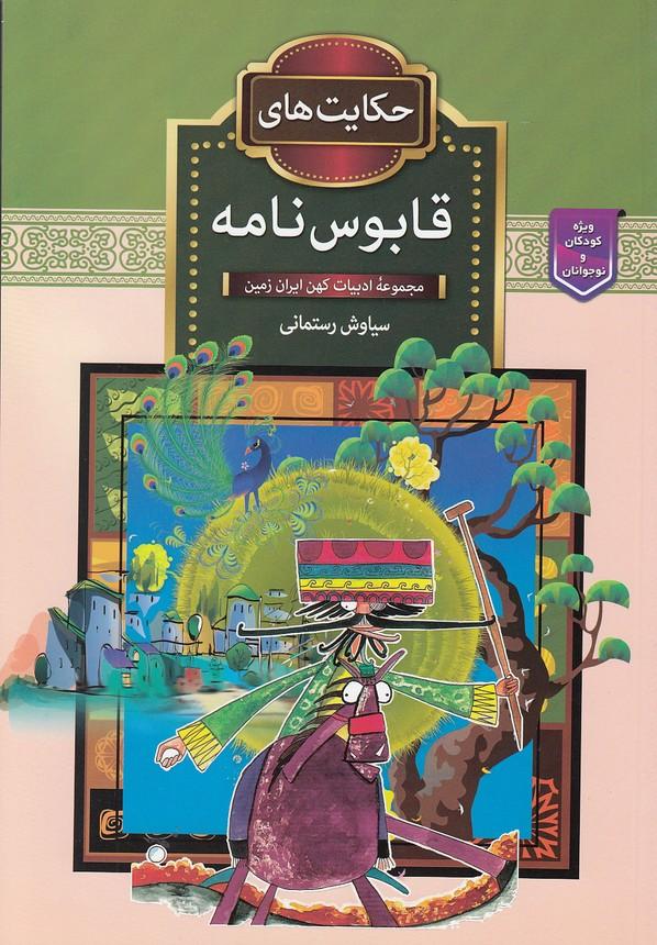 حكايت-هاي-قابوس-نامه-(آرشاقلم)-وزيري-شوميز