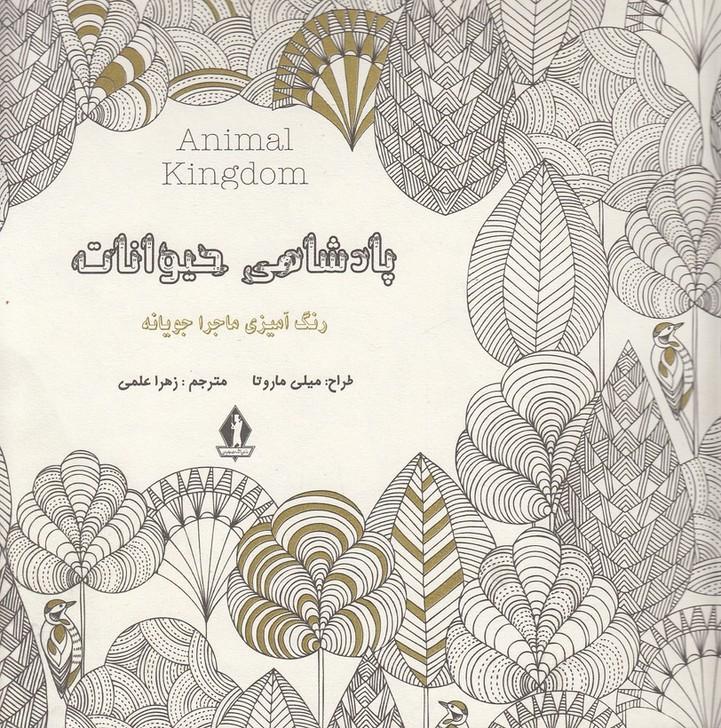 پادشاهي-حيوانات---رنگ-آميزي-بزرگسالان-(جاويدان)-خشتي-شوميز