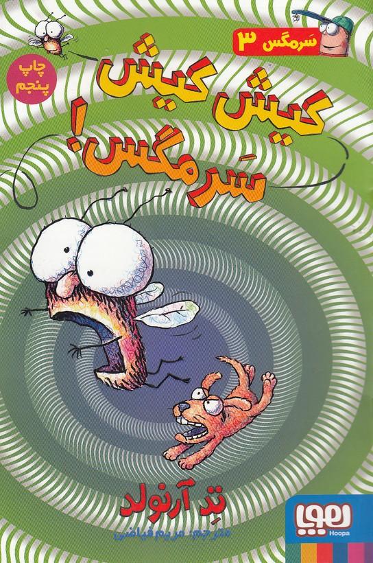 سرمگس-03--كيش-كيش-سرمگس!-(هوپا)-رقعي-شوميز