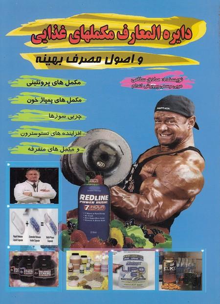 دايره-المعارف-مكملهاي-غذايي(تلاش)وزيري-شوميز