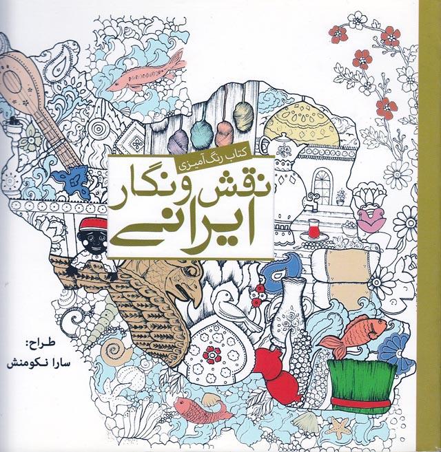 نقش-ونگارايراني-رنگ-آميزي-بزرگسالان(سبزان)خشتي-شوميز