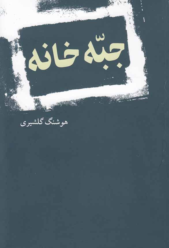 جبه-خانه-(نيلوفر)-رقعي-شوميز