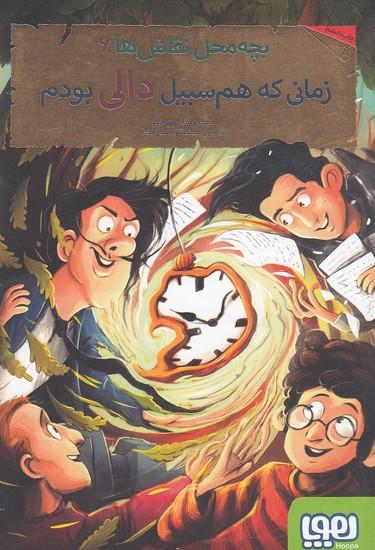 بچه-محل-نقاش-ها6-زماني-كه-هم-سبيل-دالي-بودم(هوپا)رقعي-شوميز