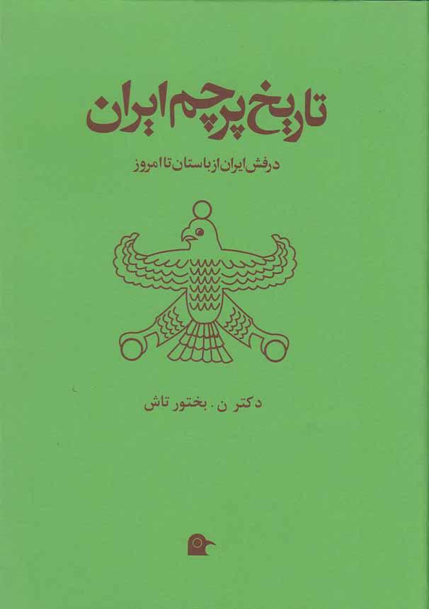 تاريخ-پرچم-ايران(بهجت)وزيري-سلفون