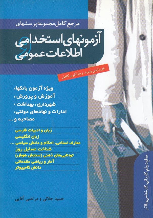 آزمونهاي-استخدامي-اطلاعات-عمومي(ترانه)وزيري-شوميز