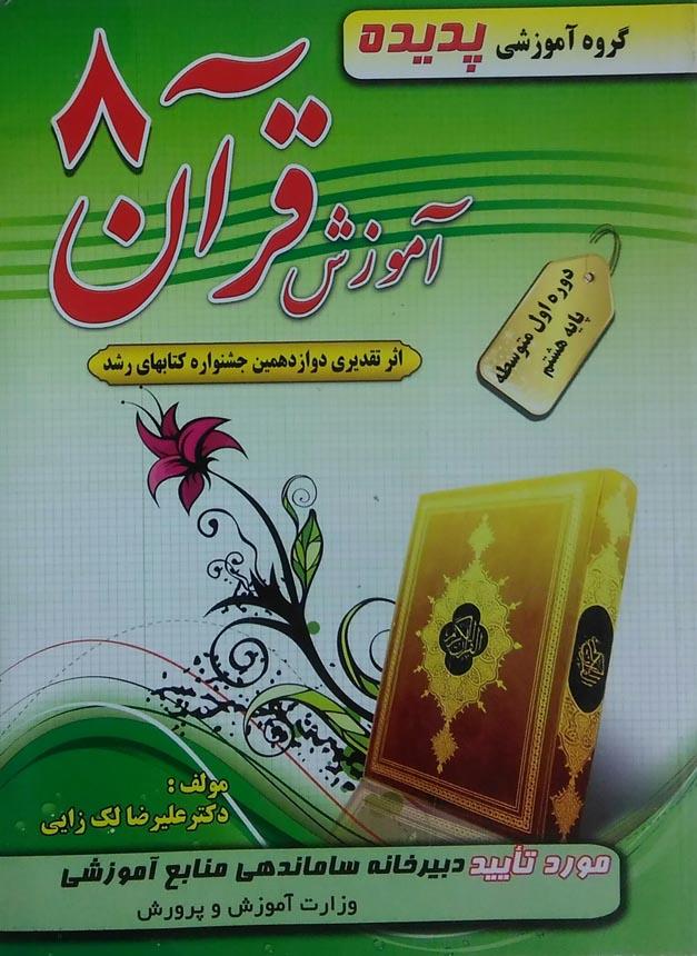 بخشايش---پديده-قرآن-هشتم