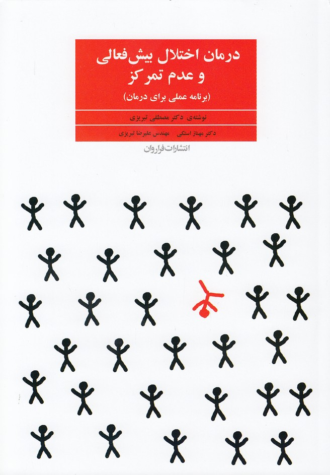 درمان-اختلال-بيش-فعالي-وعدم-تمركز(فراروان)وزيري-شوميز