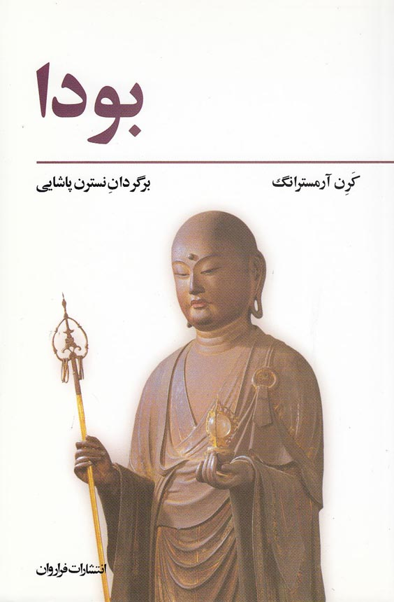 بودا(فراروان)رقعي-شوميز