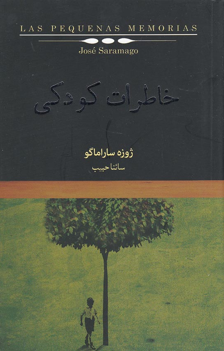 خاطرات-كودكي(كتاب-سراي-نيك)رقعي-شوميز