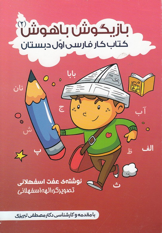 بازيگوش-باهوش2-كتاب-كارفارسي-اول(آواي-هانا)وزيري-شوميز