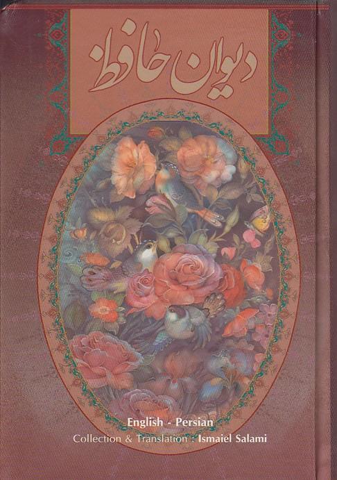 ديوان-حافظ(آوردگاه-هنروانديشه)1-8-قابدارسلامي2زبانه