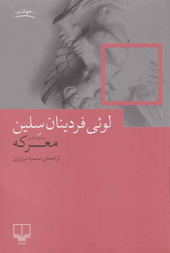 معركه(چشمه)رقعي-شوميز