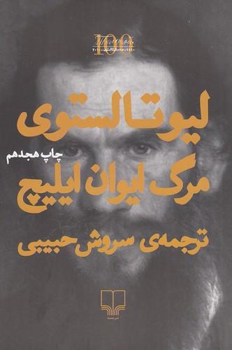 مرگ-ايوان-ايليچ(چشمه)رقعي-شوميز