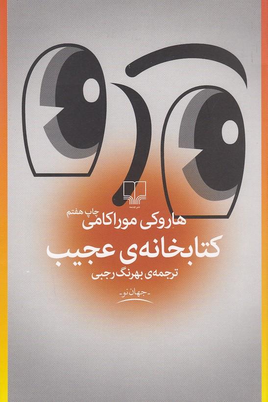 كتابخانه-ي-عجيب(چشمه)رقعي-شوميز