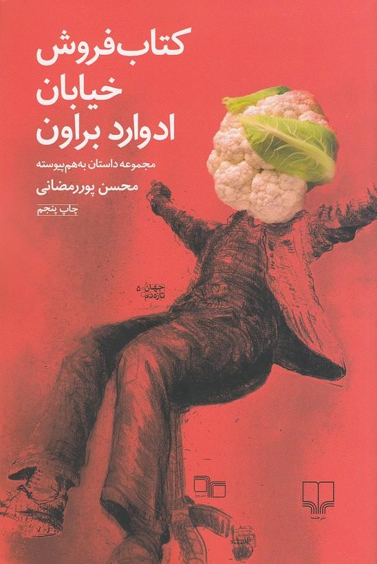 كتاب-فروش-خيابان-ادوارد-براون-(چشمه)-رقعي-شوميز