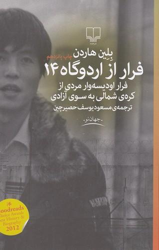 فرارازاردوگاه14(چشمه)رقعي-شوميز