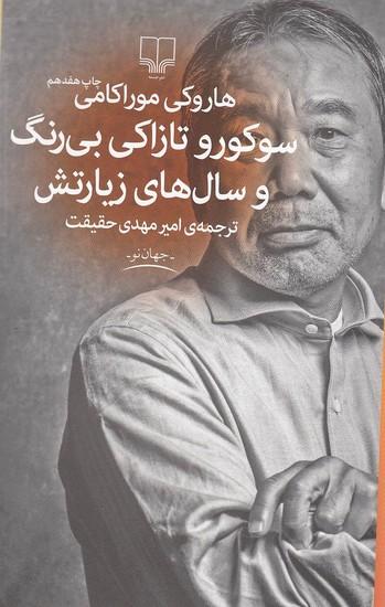 سوكوروتازاكي-بي-رنگ-و-سال-هاي-زيارتش-(چشمه)-رقعي-شوميز
