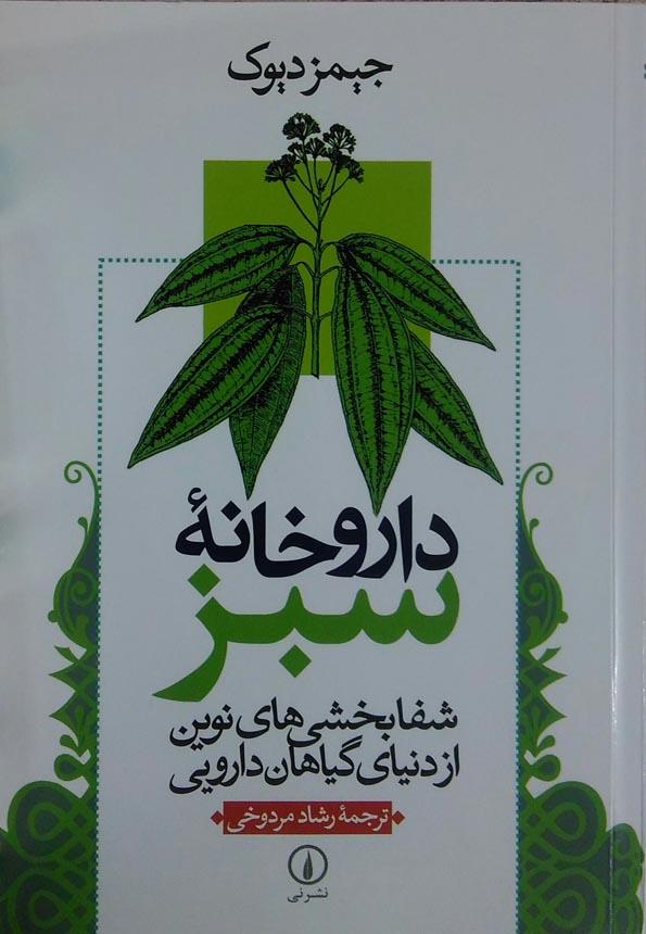 داروخانه-سبز-(ني)-وزيري-شوميز
