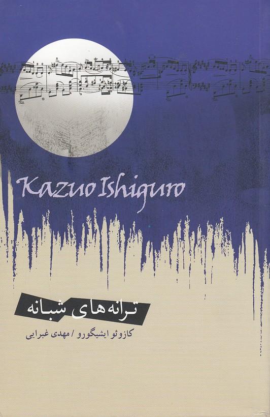 ترانه-هاي-شبانه-(اژدهاي-طلايي)-رقعي-شوميز