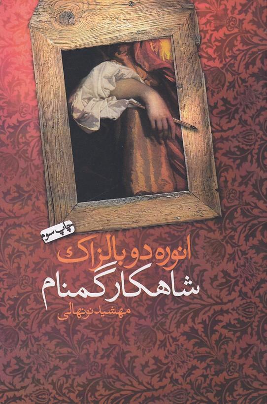 شاهكار-گمنام-(كتاب-سراي-نيك)-رقعي-شوميز