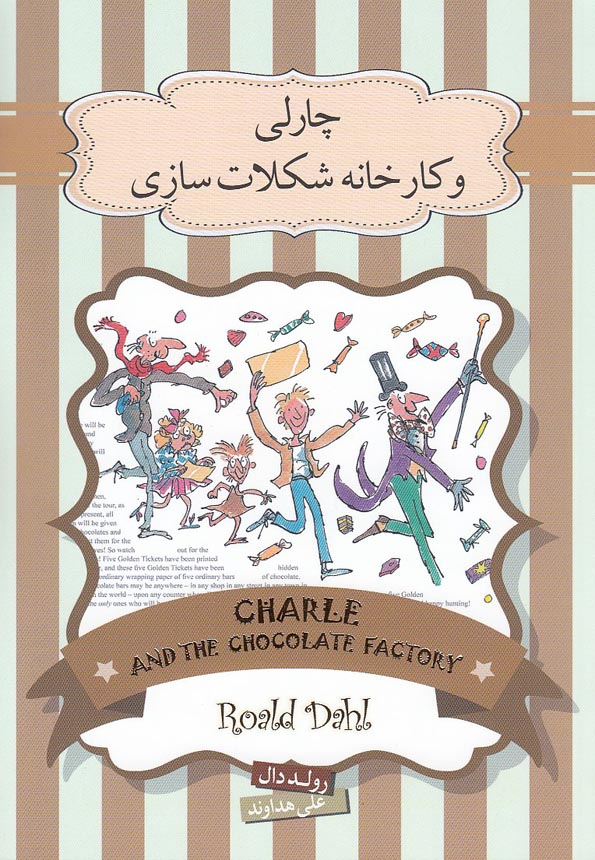 چارلي-وكارخانه-شكلات-سازي(سپاس)رقعي-شوميز