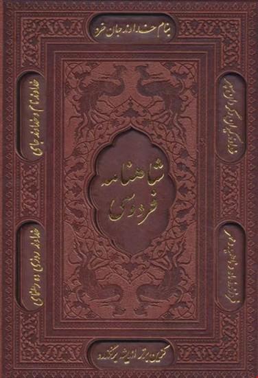 شاهنامه-فردوسي-(پيام-عدالت)-وزيري-قابدار-چرم