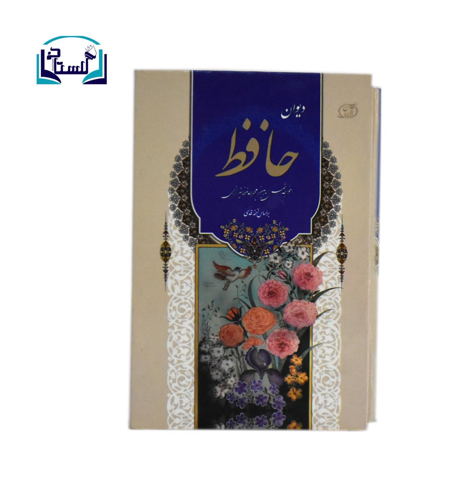 ديوان-حافظ(آسمان-آبي)1-8قابدار