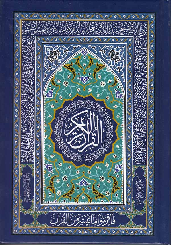 قرآن-(گلستانه)-عثمان-طه-1-8-انصاريان