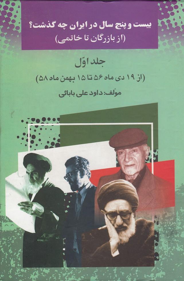 بيست-وپنج-سال-در-ايران-چه-گذشت؟14جلدي(اميدفردا)وزيري-سلفون