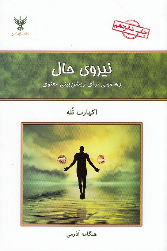 نيروي-حال-(كلك-آزادگان)-رقعي-شوميز
