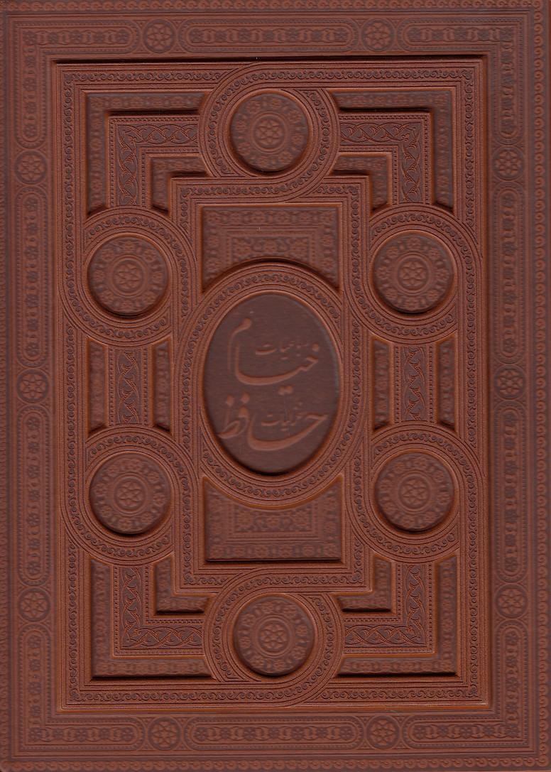 رباعيات-خيام-غزليات-حافظ-(پيام-عدالت)-وزيري-جعبه-دار-چرم-معطر-ليزري-2-زبانه-لب-طلا