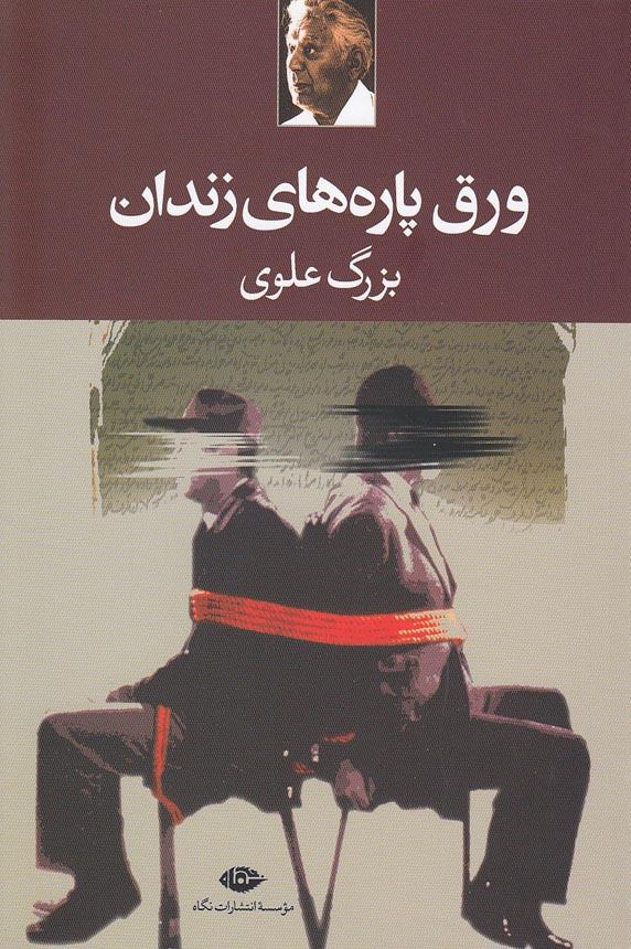 ورق-پاره-هاي-زندان(نگاه)رقعي-شوميز