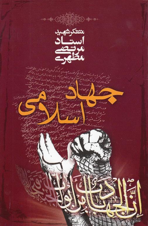 جهاد-اسلامي-(صدرا)-رقعي-شوميز
