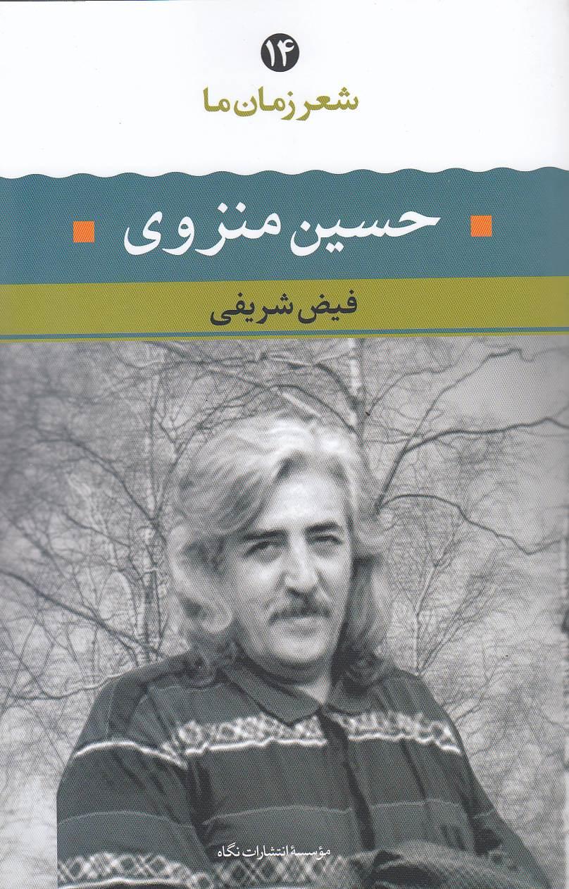 شعرزمان-ما14-حسين-منزوي(نگاه)رقعي-شوميز