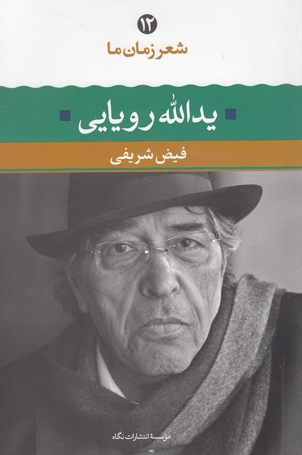 شعرزمان-ما12-يدالله-رويايي(نگاه)رقعي-شوميز
