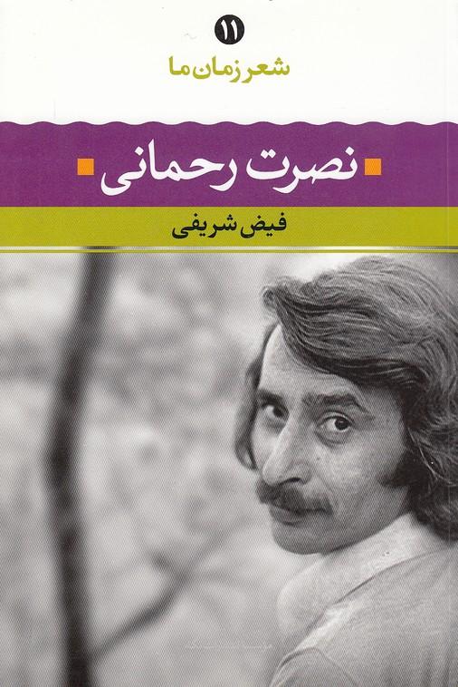 شعرزمان-ما11-نصرت-رحماني(نگاه)رقعي-شوميز