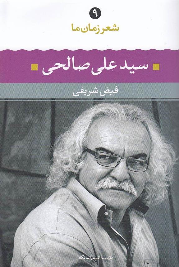 شعر-زمان-ما-9--سيد-علي-صالحي-(نگاه)-رقعي-شوميز