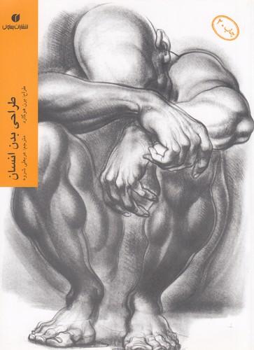 طراحي-بدن-انسان-هوگارد(يساولي)رحلي-شوميز
