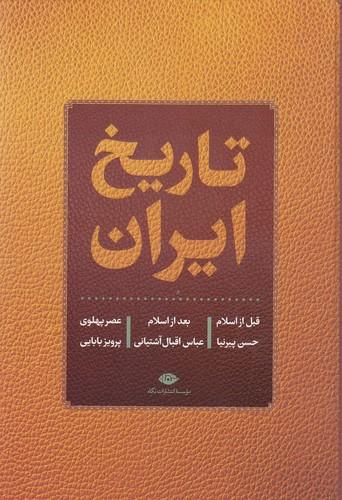 تاريخ-ايران(نگاه)وزيري-سلفون