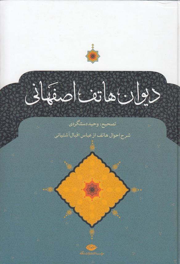 ديوان-هاتف-اصفهاني-(نگاه)-وزيري-سلفون